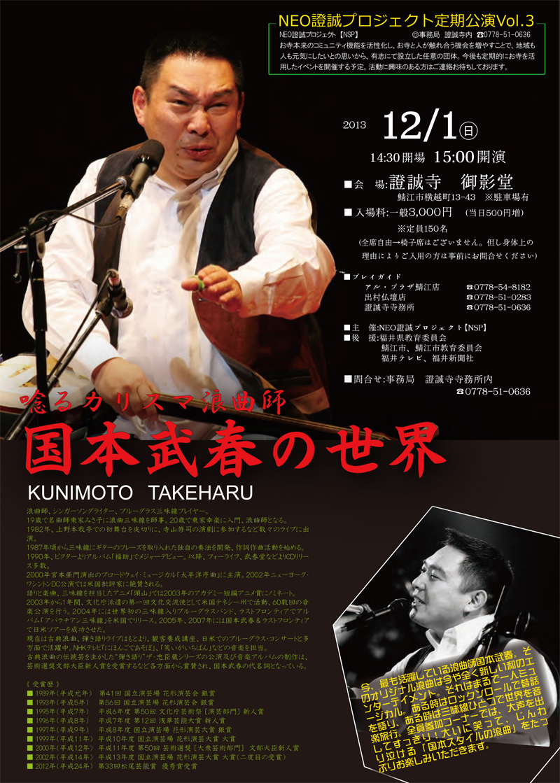 2013-1201_kunimoto